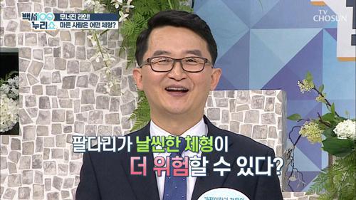(충격😱) 복부 비만은 치매에 걸릴 확률이 높다?! TV CHOSUN 20210526 방송