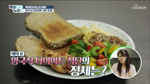 건강 전도사 에바의 맛있는~ 다이어트 식단의 정체는?! TV CHOSUN 20210526 방송