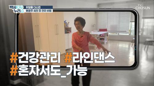 '위암'을 극복한 건강한 생활습관 大공개~! TV CHOSUN 20210526 방송