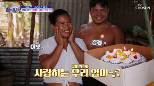 ‧⁺생애최초⁺‧ 첫 생일 파티에 달콤한 케이크까지!🍰