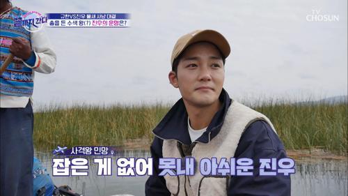자칭 '사격왕' 김진우 물새 사냥 대결 참패..?!