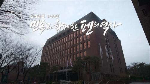 그들의 펜 끝에서 시작된 100년의 이야기_조선일보 100년 민족과 함께 한 펜의 역사 예고