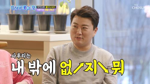 이찬원·김호중 경상도 ʚ생활사투리ɞ 짬뽕 잠봉?