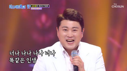 김호중 트롯 데뷔 무산된 그 곡 '너나 나나'♬
