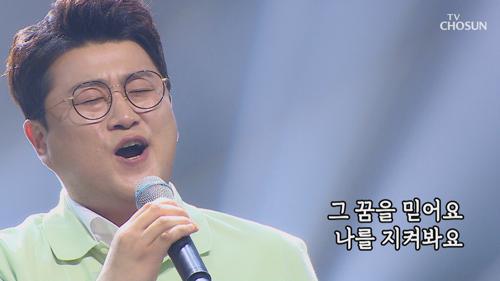 ✨천상의 목소리✨ 트바로티 김호중 '거위의 꿈'♪