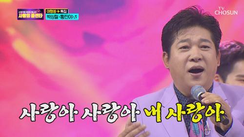 박상철 '황진이' ♫ 단체 흥 폭발♨