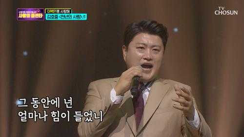 김호중 '천년의 사랑' ♩ 美친 고음에 스트레스 뻥~!