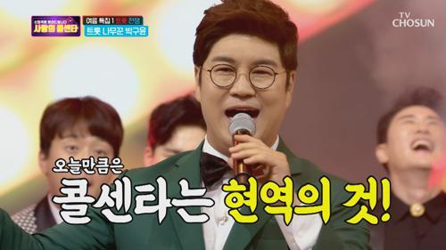 ▸뚝심 트롯◂ 박구윤 '나무꾼'♬