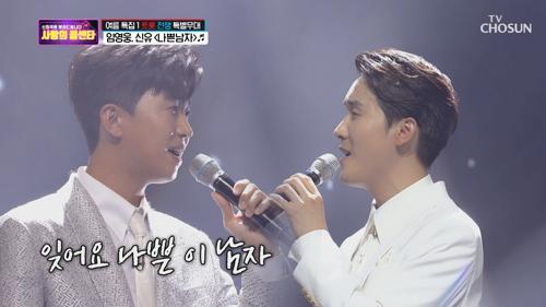 잊지 못할 무대😊 임영웅&신유 '나쁜남자' ♫