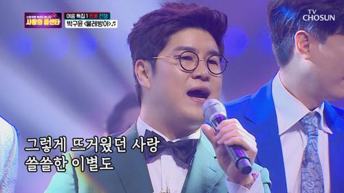 주체할 수 없는 흥 ↗ 박구윤 '물레방아' ♬