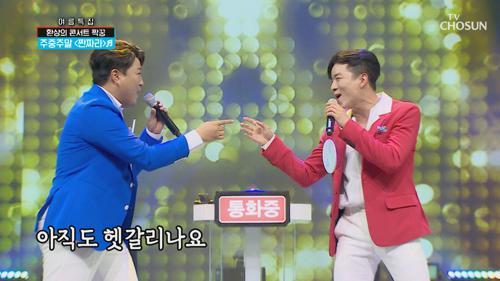 주중 커플 김호중&나태주 '짠짜라'♬