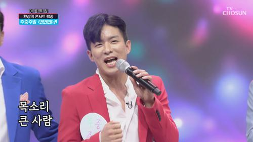 귀여움 더블로✌ 나태주&김호중 '왜왜왜' ♪