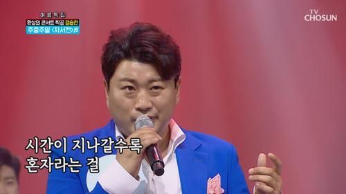 승리를 위한 필살 고음↗ 김호중·나태주 '자서전' ♬