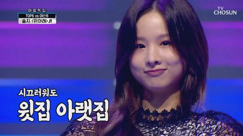 솔지 '위아래'♫ 국민 히트song~