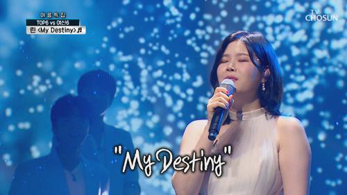 린 'My Destiny'♫ 감동 주의😭