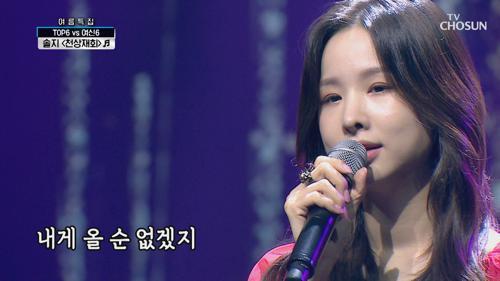 4키 높여주세요↑ 여기는 솔지 콘서트☆ '천상재회'♪