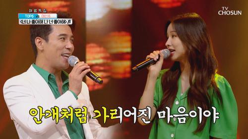 장민호&솔지 '너 나 좋아해 나 너 좋아해'♬
