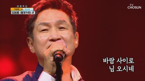 CD 튼 거 같은 안정감 김범룡 '불꽃처럼' ♪