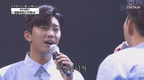 임영웅♥정명규 '인형' ♬ ⧛소름 돋는⧚ 라이브🎤