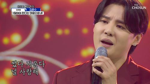 ʚ감성 마스터ɞ 김준수 '잊어야 한다는 마음으로' ♬