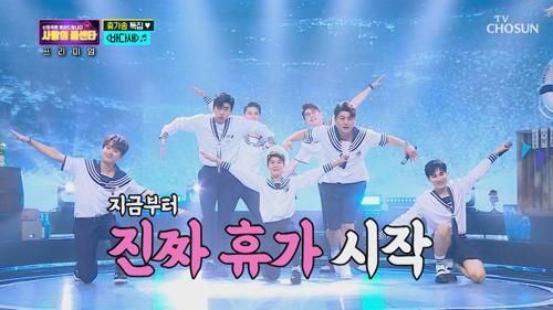 '바다새' ♫ TOP7과 함께 안방 휴가 START~
