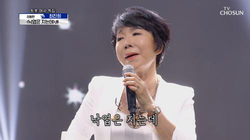36년차 '최진희' 노래로 가을 소환🍂'낙엽은 지는데'♪