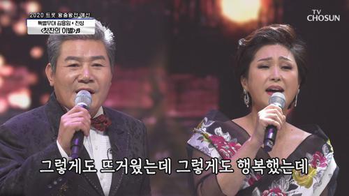 ☆환상의 하모니☆ 김용임X진성 '찻잔의 이별'♬