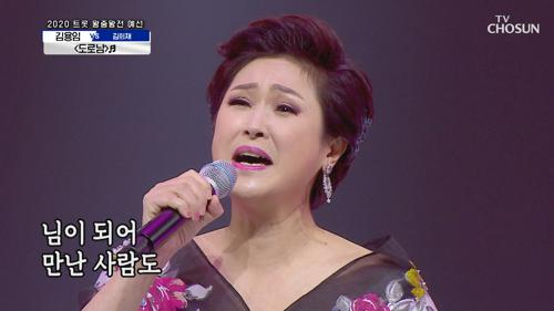 우아하게 무대 찢고 본선행👍🏻 김용임 '도로남' ♩