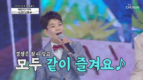 왕중왕전 기념!  TOP6 ʚ요정ɞ 축하무대 '나의 노래'♪