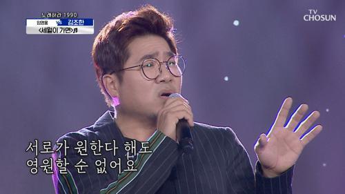 김조한 '세월이 가면'♬ 트롯에 감칠맛 추가✧