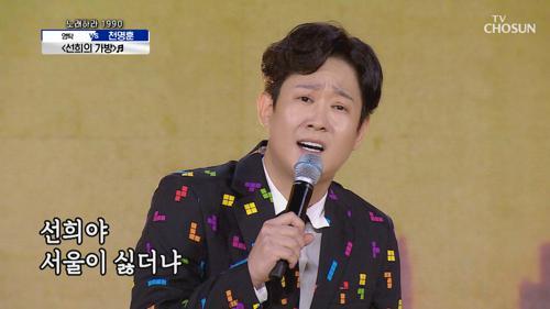 천명훈 '선희의 가방' ♬ 이번엔 기필코 이기리라☆