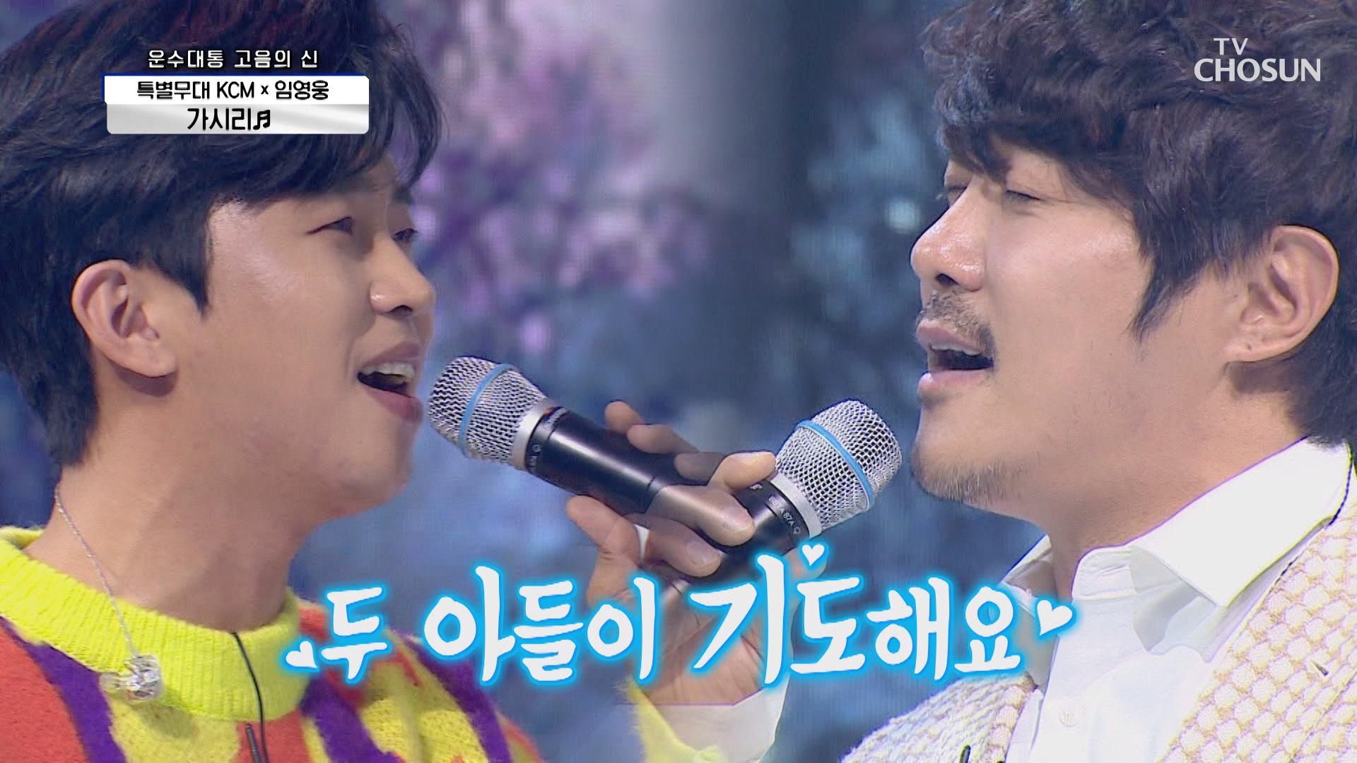 임영웅&KCM '가시리'♬ 효심 가득한 무대♥ TV CHOSUN 20210108 방송