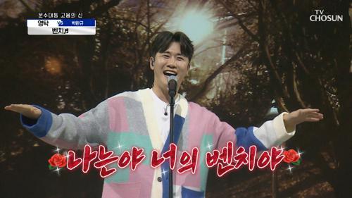 🌹섹시美 대방출🌹하는 영탁 '벤치'♪ TV CHOSUN 20210108 방송