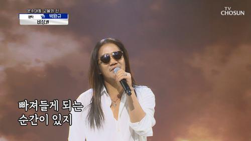 박완규 '비상'♬ 모두가 날아 오르길..ʚɞ TV CHOSUN 20210108 방송