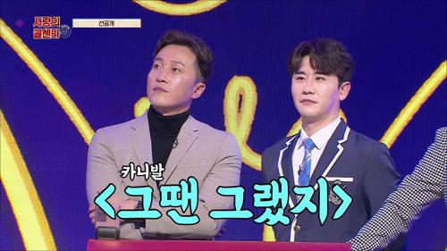 [선공개] 영탁X양재웅 〈그땐 그랬지〉♬ TV CHOSUN 210115 방송