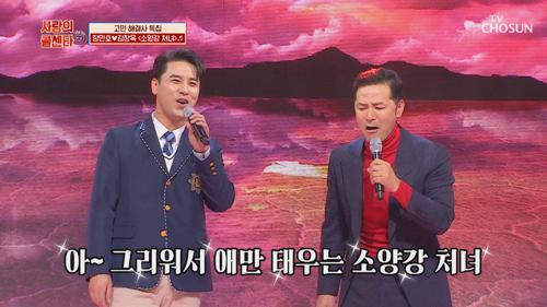 '소양강 처녀' ♪ 사슴민호☓팬텀창옥 반전 무대🤣 TV CHOSUN 210115 방송