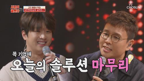 이찬원☓정승제 '갈무리' ♩ 완벽 솔루션❤ TV CHOSUN 210115 방송