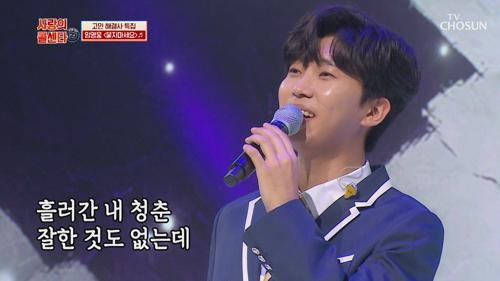 ★간드러지는 목소리☆ 임영웅 '묻지 마세요'♬ TV CHOSUN 20210115 방송