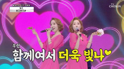 윙크 '얼쑤'♬ 쌍둥이라 2배로 신남👩❤️👩↗ TV CHOSUN 20210122 방송