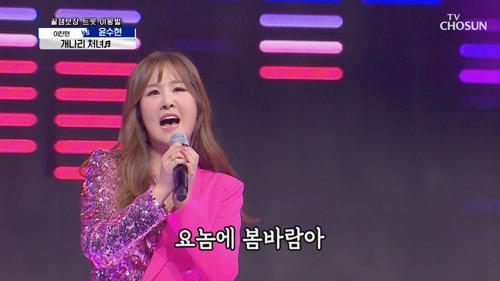 ★뽕삘충만☆ 윤수현 '개나리 처녀'♬ TV CHOSUN 20210122 방송
