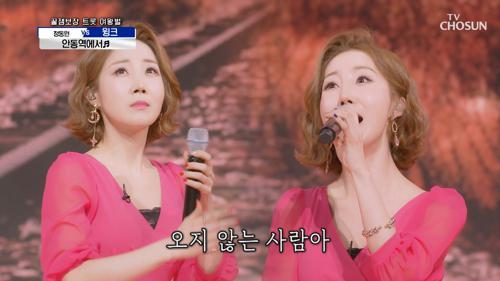 완벽한 쿵짝 호흡👯 윙크 '안동역에서' TV CHOSUN 20210122 방송