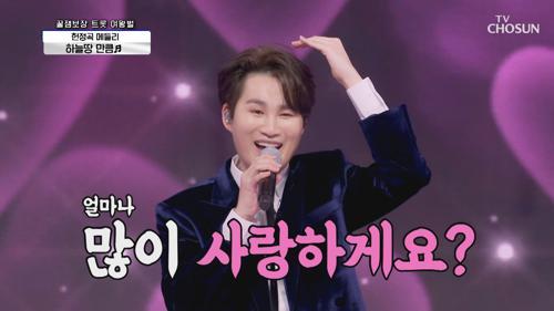 【헌정곡❤메들리】 정동원 '손님 온다'♫ & 김희재 '하늘땅 만큼'♪ TV CHOSUN 20210122 방송