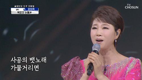 명불허전 ✦전설의 문희옥✧ '목포의 눈물'♬ TV CHOSUN 20210122 방송