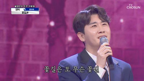 노래랑 영탁 목소리랑 찰떡🌸 '꽃길'♫ TV CHOSUN 20210122 방송