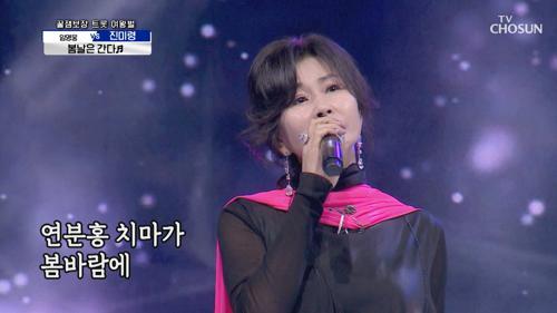 승부 잊고 감상모드 만드는 진미령✿ '봄날은 간다'♪ TV CHOSUN 210122 방송