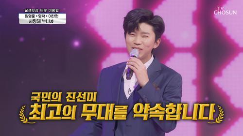 누나들 마음 훔치러 온 영웅❤영탁❤찬원 '사랑해 누나'♪ TV CHOSUN 20210122 방송