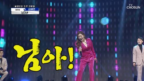 경쟁 잊고 흥겨운 댄스타임 (☞゚ヮ゚)☞ '님아'♬ TV CHOSUN 210122 방송
