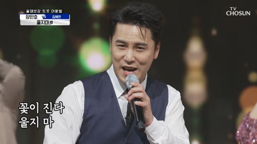 사슴 민호🦌 100점 아니어도 '울지마'♬ TV CHOSUN 210122 방송