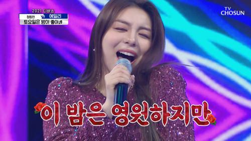 승리 예고하는 에일리 로켓 발사☆ '토요일은 밤이 좋아'♪ TV CHOSUN 210129 방송