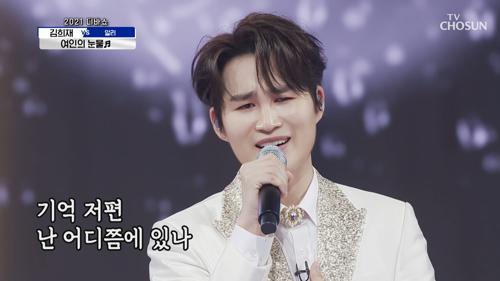 ※눈물주의※ TOP6의 자부심👍 김희재 '여인의 눈물'♪ TV CHOSUN 210129 방송